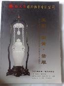 红太阳国际拍卖会有限公司 2009年迎·春春季拍卖会·玉石·田黄·翡翠