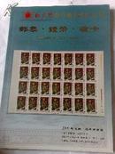 红太阳国际拍卖有限公司2009年迎春.春季拍卖会:邮票·钱币·磁卡