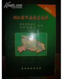 湖北省市县政区图册 (最新版)精装本 铜板纸彩印
