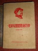 毛泽东思想胜利万岁(汉英对照)