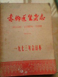 赤脚医生杂志(1973年原装合订本)内有试刊号 创刊号 毛主席语录