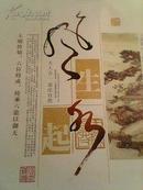 挂历---2013年高级仿宣纸元 明 清画选七张全