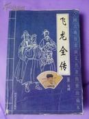 中国古典历史演义名著传世珍藏本 飞龙全传