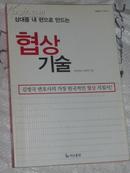 협상 기술(상대를 내 편으로 만드는)(韩语原版,谈判技巧,金炳国 著)外来之家/LJ