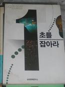 1초를 잡아라(韩语原版,秒管理)/LJ