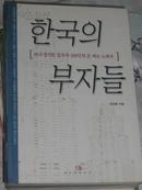 이병철 경영대전(韩语原版,三星教父李秉喆商道)