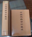 中国戏曲音乐集成・福建卷(上下全,带函套全新)