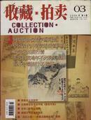 收藏拍卖2006-3