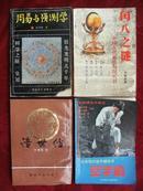 润八之谜---中国古代历法与润八月