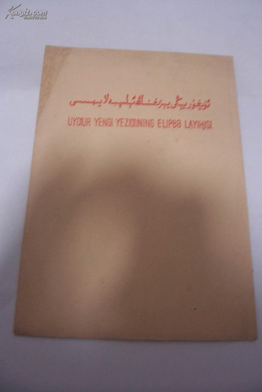维吾尔新文字方案【草案】 维吾尔文版 含赠送函件