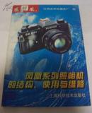 (凤凰相机收藏指南) 凤凰系列照相机的结构.使用与维修