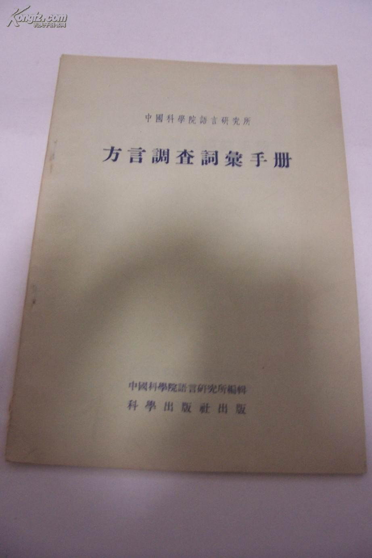 (好纸版)中国科学院语言研究所 方言调查词汇手册附勘误表