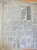 民国25年8月21日《太原晚报》西南战事即启桂军积极东下、湘滇军出动桂在三面包围中