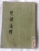 楚辞通释  【1975年版  一版一印】
