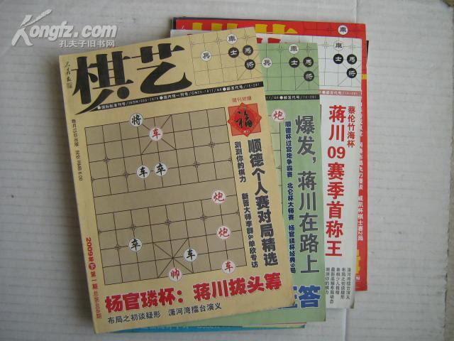 《棋艺》象棋配补(一)【每期10元详见说明--经常变动,请与卖家联系】