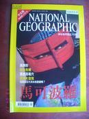 《国家地理杂志》中文版 2001年5月