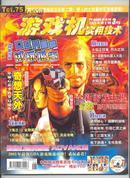 《游戏机实用技术》2003年3月B