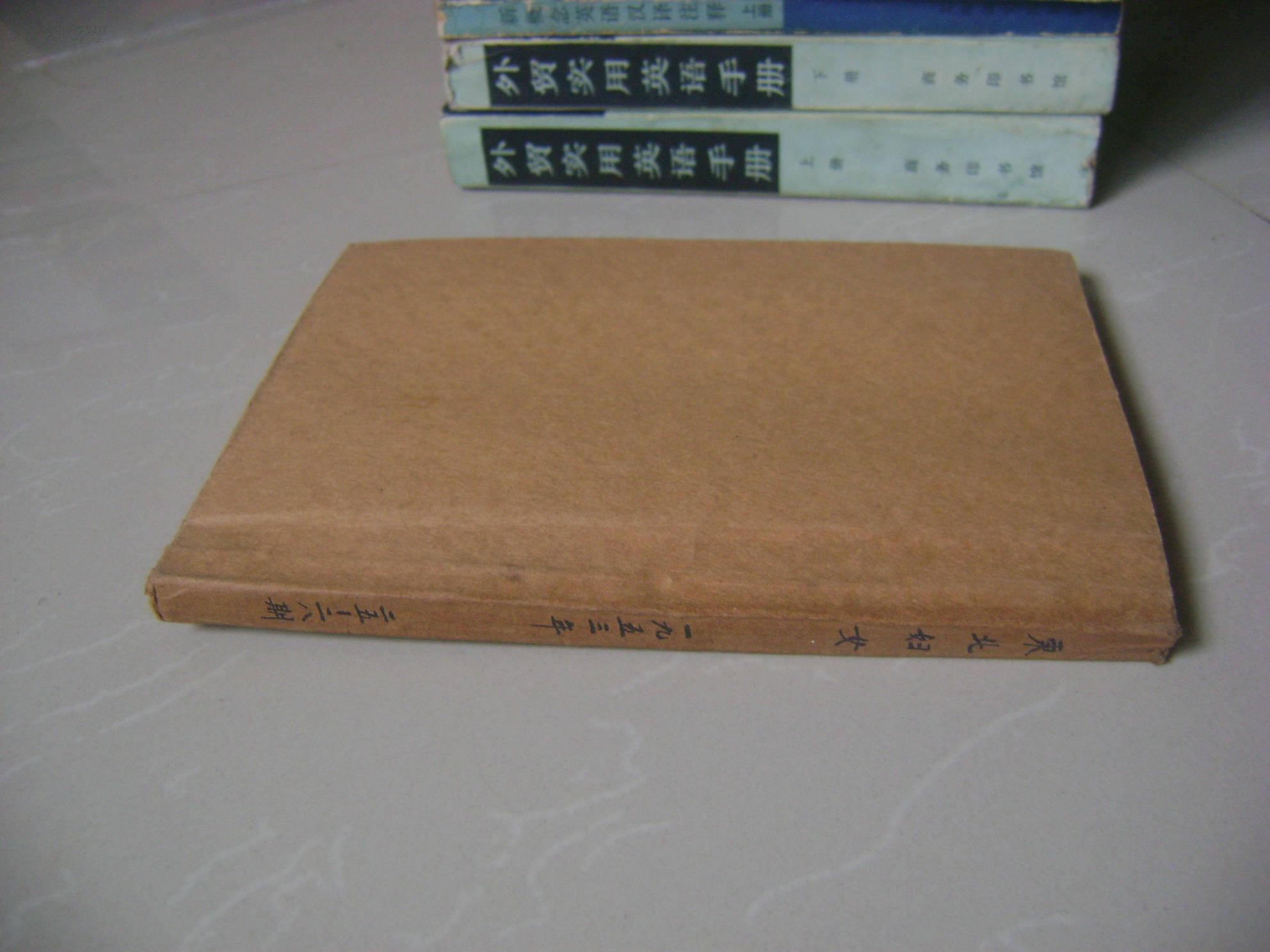 东北妇女 1953年第1.2.3.4月号,第4月号是结束号(停刊号),馆藏已合订