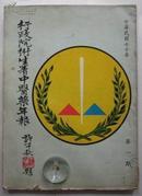 行政院卫生署中医药年报---1981年第一期(16开、繁体竖排)