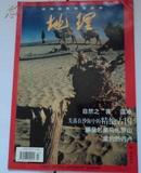 中国国家地理【1998年第3期】