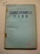 辩证唯物主义历史唯物主义学习资料(1)63年1版1印 包邮挂