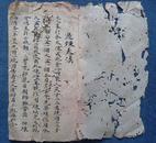 雪山符咒文化经典*清道家抄本*稀奇火盆作用法*《过炼大法》*全1册*少见!