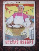 建国初期宣传画  《 办好公共食堂 讲究集体卫生》