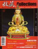 收藏2004-11
