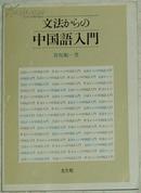 ◇日文原版书 文法からの中国语入门 (単行本) 香坂 顺一 (著)
