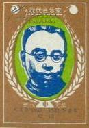 火花一枚:《现代音乐家——刘天华》【请注意,火花是贴在火柴盒上的盒贴画,不是图书】