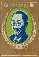 火花一枚:《现代音乐家——赵元任》【请注意,火花是贴在火柴盒上的盒贴画,不是图书】