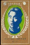 火花一枚:《现代音乐家——罗宗贤》【请注意,火花是贴在火柴盒上的盒贴画,不是图书】