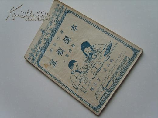 民国大东书局原版《算术课本》,近现代著名教育家余子夷编著,古元装帧,1951年上海初版