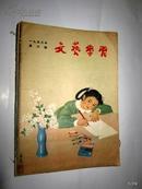 文艺学习1956年第6期         【现货C1-7】