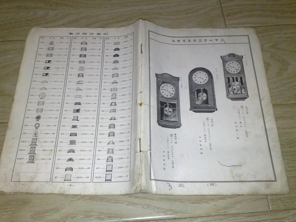 古董钟表图谱《东洋时计》16开画册一本,余102页,5-600个钟表照片。