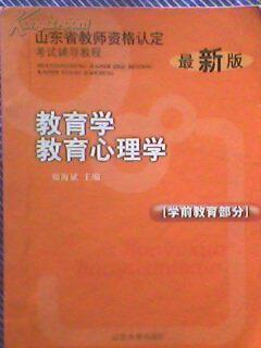 教育学 教育心理学