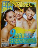 时尚健康(2009、7)