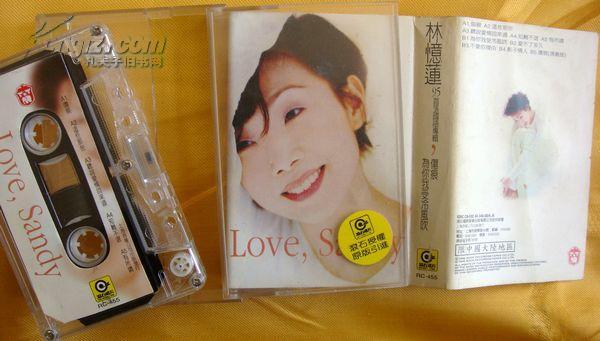 老磁带 林忆莲《love,sandy》1995国语