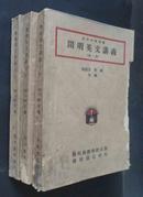 开明英文讲义【1-3册】三册全