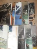 小城故事丛书全10册 《江南六镇》《大山深处的屯堡》《灵 山秀水隐前童》《边城凤凰》《风过大坂城》《库车行》《鹰屯——乌拉田野札记》《悠悠洗车河》《赤坎古镇》《瀔水龙游》