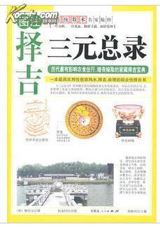 图注三元总录9787204104994  (明)柳洪泉著内蒙古人民出版社正版