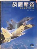战鹰新姿-世界最新军用飞机