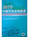 2017中国汽车市场展望