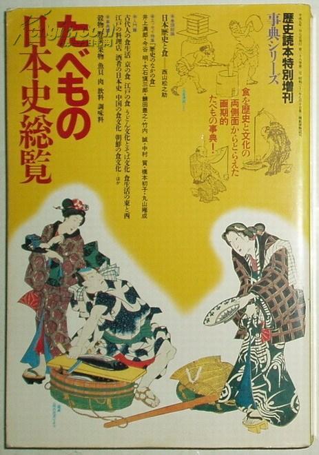 ◇日文原版书 たべもの日本史総覧(単行本) 西山松之助