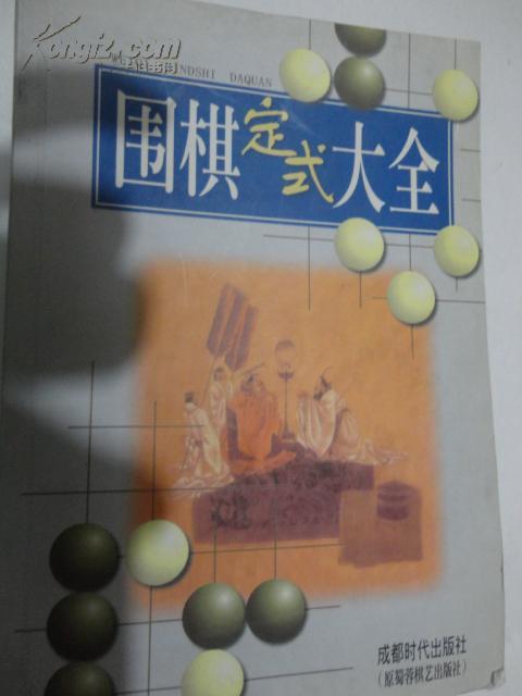 围棋布局大全   库存正版新书     中国围棋协会主编     蜀蓉棋艺出版社