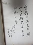 雷锋日记(1959-1962)内有毛主席、刘少奇、周恩来、朱德、陈云、林彪、邓小平题词。