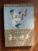 王郎传奇:螳螂拳史演义(上卷)