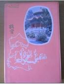 """老日记本:故宫(有8页插图,未使用,扉页有""""鹰击八号设计定型留念""""字样)"""