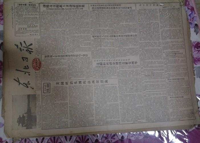 1954年8月31《东北日报》终刊号 停刊号(创刊于1945年11月11是辽宁日报前身1954年9月1日辽宁日报创刊)