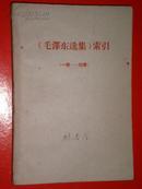 毛泽东选集1--4卷索引少见 /
